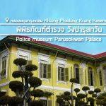 พิพิธภัณฑ์ตำรวจ วังปารุสกวัน