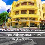 หอสมุดเมืองกรุงเทพมหานคร copy